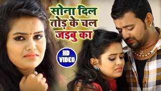 Bhojpuri #Video Song - Chandan Singh - Sona Dil Turi Ke Tu Chal Jaibu Ka - Bhojpuri Songs 2018