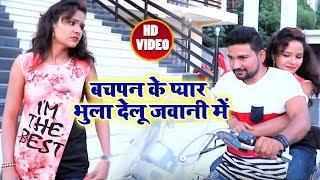 बचपन के प्यार भुला देलु जवानी में - Super Hit Sad Song Video - Sanjeet Singh - New Bhojpuri 2018