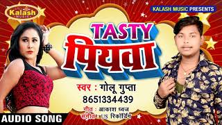 Super Hitt Song2018 - Golu Gupta Testy Piywa - Chuse Jaise Chusani Kalash Music 2018