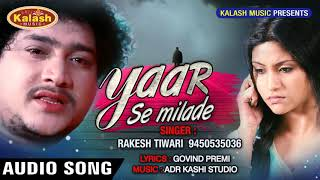 Bhojpuri Sad Song - यार से मिलादे - Yaar Se Milade - Rakesh Tiwari - Bhojpuri Sad Songs 2018