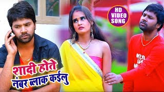 शादी होते नंबर कइलू Block हो - Shadi Hote Number Block Kailu - Amit Patel - Bhojpuri Video Song 2018