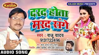 Raju Yadav का 2018 का जबरदस्त हिट गाना - Darad Hota Marad Sange Sutla Se - Bhojpuri Songs 2019