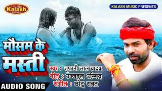 Tufani Lal Yadav का 2019 का New धमाका - Mausam Ke Masti - Piyau Ka Karela Ambala Me - Bhojpuri Songs