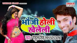 Rahul Singh होली एल्बम 2018 | Pichkari Bataiya Kar Leham | भौजी होली खेलेली | सुपररर हॉट सांग