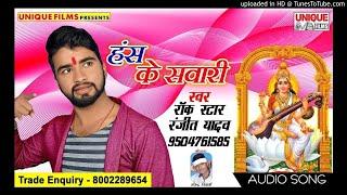 रंजीत यादव का इस साल का सबसे हिट सरस्वती पूजा का एल्बम | Beta Ke Ghare Darshan Dekha Jaitu | 2018