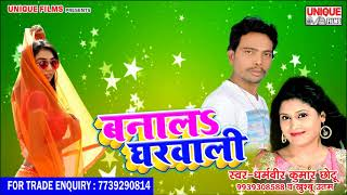 Super Hit Song 2018 ~ भतार कइसे भइनी - Dharmavir Kumar Chhotu ~ Super Hit Bhojpuri Song