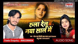 हैप्पी न्यू  ईयर 2018 सुपर हिट Bideshi Lal Yadav || Kaisan Haal Rahi Labhar Ke
