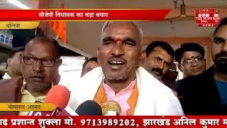 [ Ballia ] राहुल गांधी पर बलिया के बैरिया विधानसभा से बीजेपी विधायक ने निशाना साधा