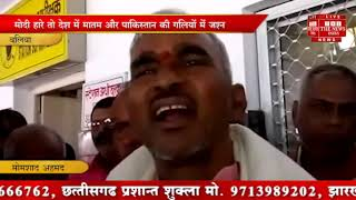 [ Ballia ] विधायक सुरेन्द्र सिंह का दावा मोदी हारते है तो भारत में मातम, पाकिस्तान में जश्न मनेगा