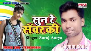 Super Hit Song 2018 ~ सुन रे सवरकी - Suraj Aarya || Bhojpuri Hit Song 2018