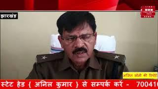 [ Jharkhand ] गुमला पुलिस ने भारी मात्रा में कोरेक्स किया बरामद  / THE NEWS INDIA