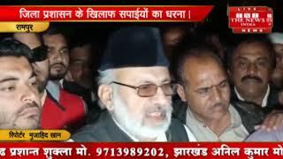 [ RAMPUR ] रामपुर में जिला प्रशासन के खिलाफ सपा ने मोर्चा खोला  / THE NEWS INDIA