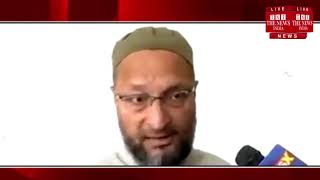 ओवैसी बोले, रोज़े के ईमानी जोश में मुसलमान जमकर करेंगे वोट / THE NEWS INDIA