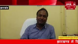 [ Jharkhand ] पुलिस को आता देख एटीएम काटने आये डकैतों को उल्टे पैर भागना पड़ा / THE NEWS INDIA