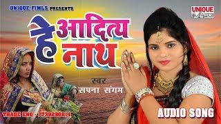 Sapna Sangam का नया सबसे हिट छठ गीत 2017 - Ghare Ghare Hota Dekhi - Bhojpuri Chhath Geet