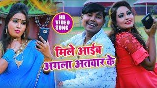 #Bhojpuri Video Song  - मिले आईब अगला अतवार के - Golu Gupta- Mile Aaib Agila Atvar - Bhojpuri Songs