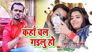 Super Hit Video Song 2019 | Rintu Singh | Kaha Chal Gailu Ho | Kalash Music