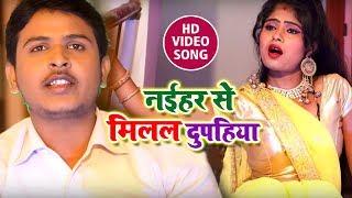 #Bhojpuri #Video Song - नईहर से मिलल दुपहिया - Ritesh Thakur - Bhojpuri Songs 2019 New
