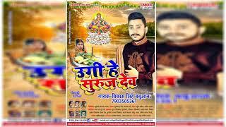 2017 का सबसे हिट छठ गीत | Vikash Singh Babuaan | पानी के पियासल सुरुज देव | Hit Chath Song