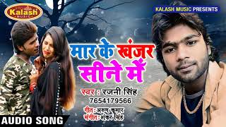Bhojpuri Sad Song - Rajani Singh - Maar Ke Khanjar Seene Me - New Bhojpuri Sad Songs 2019