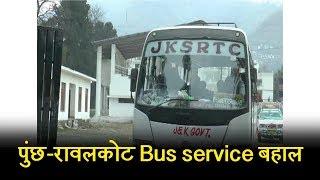 एक हफ्ते से बंद पुंछ-रावलकोट bus service फिर बहाल, POK वापस लौटे 6 civilian
