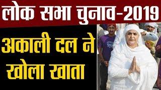 खडूर साहिब से बीबी Jagir Kaur होंगे Akali Dal के उम्मीदवार