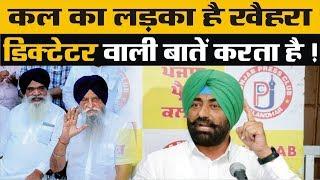 Taksali पार्टी को Khaira के साथ Alliance की जरूरत नहीं ?