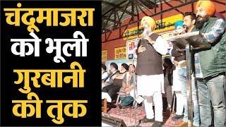 Chandumajra ने Gurbani की तुक तोड़-मरोड़ कर की पेश