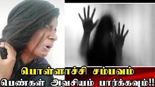 பொள்ளாச்சி சம்பவம் - பெண்கள் அவசியம் பார்க்கவும்!!