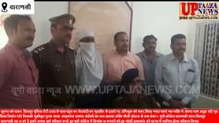 एसओ शिवपुर कि पुलिस टीम द्वारा एक अभियुक्त किया गया गिरफ्तार