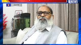 आगामी लोकसभा चुनाव को लेकर अनिल विज का बयान    ANV NEWS AMBALA - HARYANA