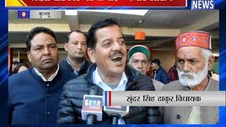 प्रदेश सरकार पर लगाए  गंभीर आरोप     ANV NEWS KULLU - HIMACHAL PRADESH