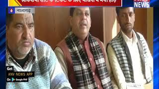 लोकसभा सीट के टिकट के लिए भाजपा में मची होड़ || ANV NEWS NALAGARH - HIMACHAL PRADESH