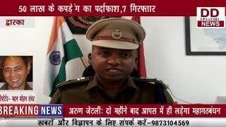 इंटरस्टेट गैंग का पर्दाफाश,7 गिरफ्तार || DIVYA DELHI NEWS