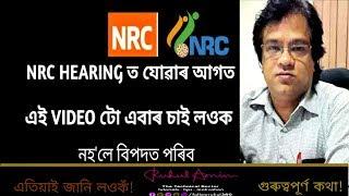 NRC Hearing যোৱাৰ আগত এবাৰ Video টো চাই লওকঁ। 2nd hearing থকাসকলৰ বাবে গুৰুত্বপূৰ্ণ?