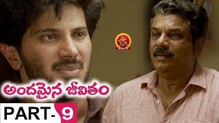 Andamaina Jeevitham Full Movie Part 9 - Latest Telugu Movies Dulquer Salman, Anupama Parameswaran