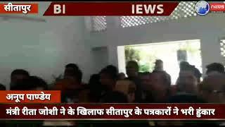 मंत्री रीता जोशी ने के खिलाफ सीतापुर समस्त पत्रकारों ने दिया जिलाधिकारी अखिलेश तिवारी को ज्ञापन