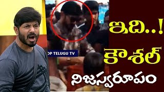 ఇది కౌశల్ నిజ స్వరూపం | Bigg Boss Telugu 2 Winner Kaushal Manda Real Behavior | Top Telugu TV