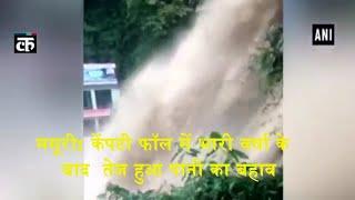 मसूरी: केंपटी फॉल में भारी वर्षा के बाद तेज हुआ पानी का बहाव