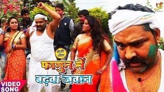 Ganesh Singh का NEW धमाकेदार VIDEO SONG - Phagun Mein Budhwa Jawan - Bhojpuri Hit Video Songs 2019