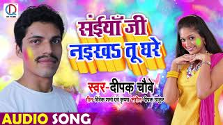सईया जी नइखs तू घरे - Saiyan Ji Naikha Tu Ghare - Deepak Choubey - Bhojpuri Holi Songs 2019