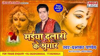 Prabhakar Pandey का सुपर हिट देवी गीत 2017 - Nima Ratan Chalali -  Bhojpuri Devi Geet