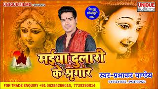 Prabhakar Pandey का सुपर हिट देवी गीत 2017 - Dar Laage Chhot Baadi Mor Maiya -  Bhojpuri Devi Geet