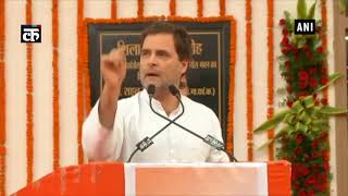 राहुल का हमला- जब पनामा पेपर मामले में नवाज शरीफ जेल गए तो रमन सिंह के बेटे क्यों नहीं गए जेल?