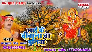 जबरदस्त देवी गीत  2017 || Parshuraam Singh Karan || माई खोल ना केवडिया