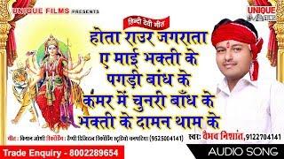 Dj Remix 2017  Hota Raur Jagrata A Maai Bhagti Ke   Maa Teri Chunariya Pyari Lagi   Vaibhav Nishant