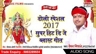 2017 का वायरल Song Doli Spacial Super Hit DJ Remix ||Maa Teri Chunariya Pyari Lagi | Vaibhav Nishant