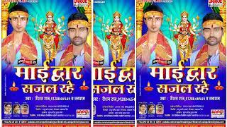 Nache Logwa Navratra Aa Gayil || Raushan Raj || Maai Dawar Sajal Rahe ||2017 Hitt