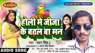 #Pawan Singh 2 और #Antra Singh Priyanka का New होली Song 2019 - Holi Me Jija Ke Man Ba Badhal