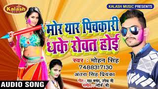 Antra Singh Priyanka का New Holi - मोर यार पिचकारी धके रोवत होइहें - Mohan Singh - Holi Songs 2019